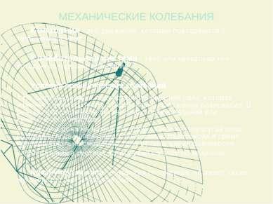 МЕХАНИЧЕСКИЕ КОЛЕБАНИЯ Колебания - это движения, которые повторяются с течени...
