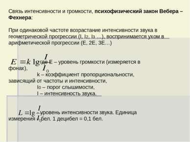 Связь интенсивности и громкости, психофизический закон Вебера – Фехнера: При ...