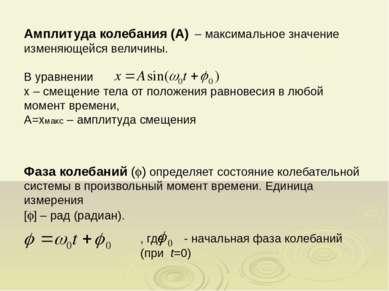 Амплитуда колебания (А) – максимальное значение изменяющейся величины. В урав...
