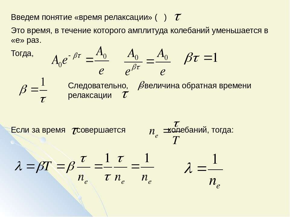 Введем понятие «время релаксации» ( ) Это время, в течение которого амплитуда...