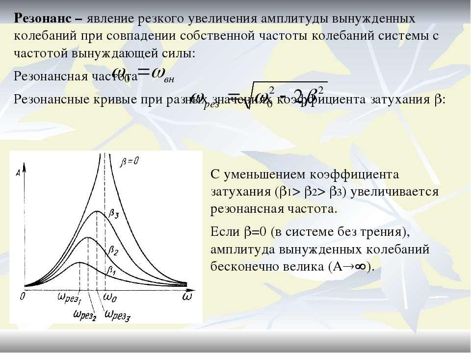 Резонанс – явление резкого увеличения амплитуды вынужденных колебаний при сов...