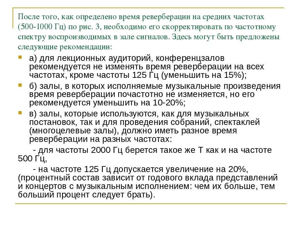 После того, как определено время реверберации на средних частотах (500-1000 Г...