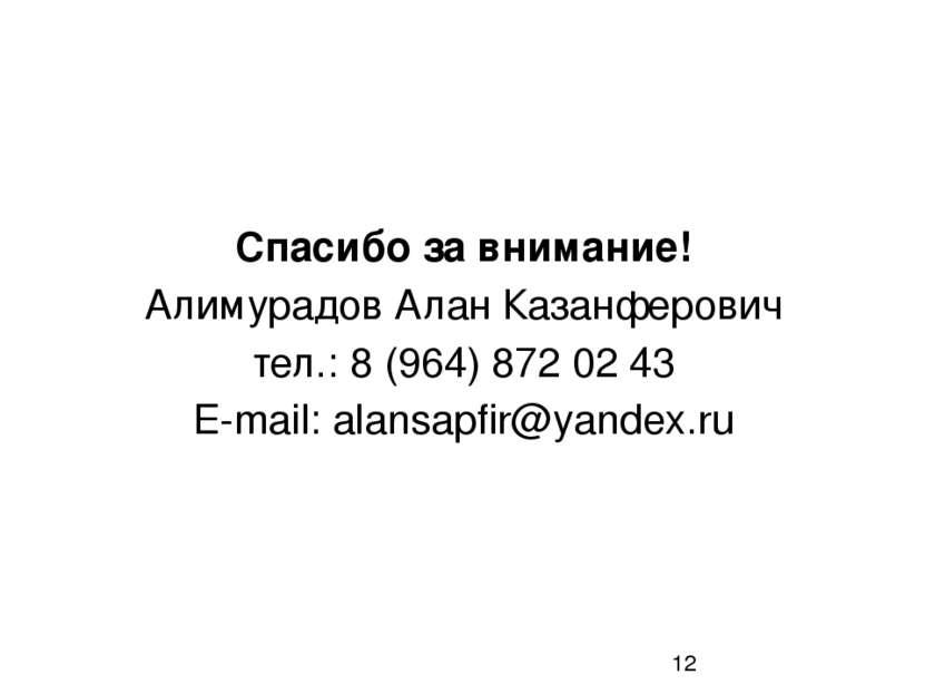 Спасибо за внимание! Алимурадов Алан Казанферович тел.: 8 (964) 872 02 43 E-m...