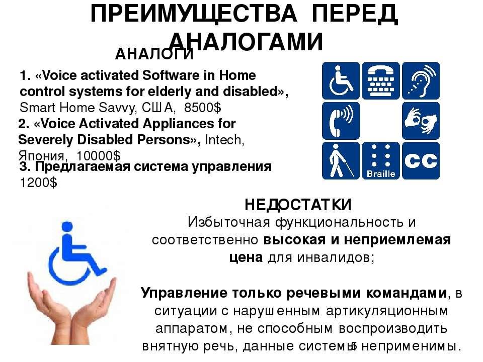 ПРЕИМУЩЕСТВА ПЕРЕД АНАЛОГАМИ 1. «Voice activated Software in Home control sys...