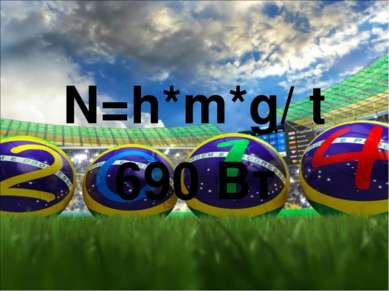 N=h*m*g/ t 690 Вт