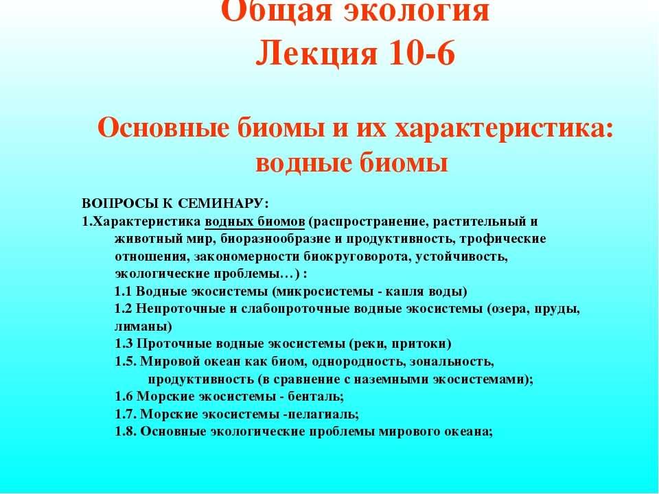 Общая экология Лекция 10-6 Основные биомы и их характеристика: водные биомы В...