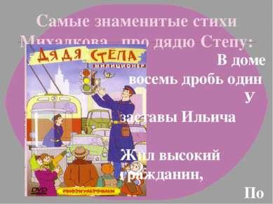 Самые знаменитые стихи Михалкова про дядю Степу: В доме восемь дробь один У з...