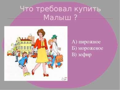 Что требовал купить Малыш ? А) пирожное Б) мороженое В) зефир