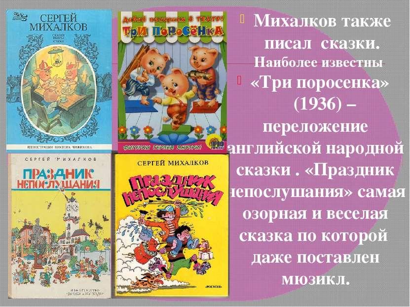 Михалков также писал сказки. Наиболее известны «Три поросенка» (1936) – перел...