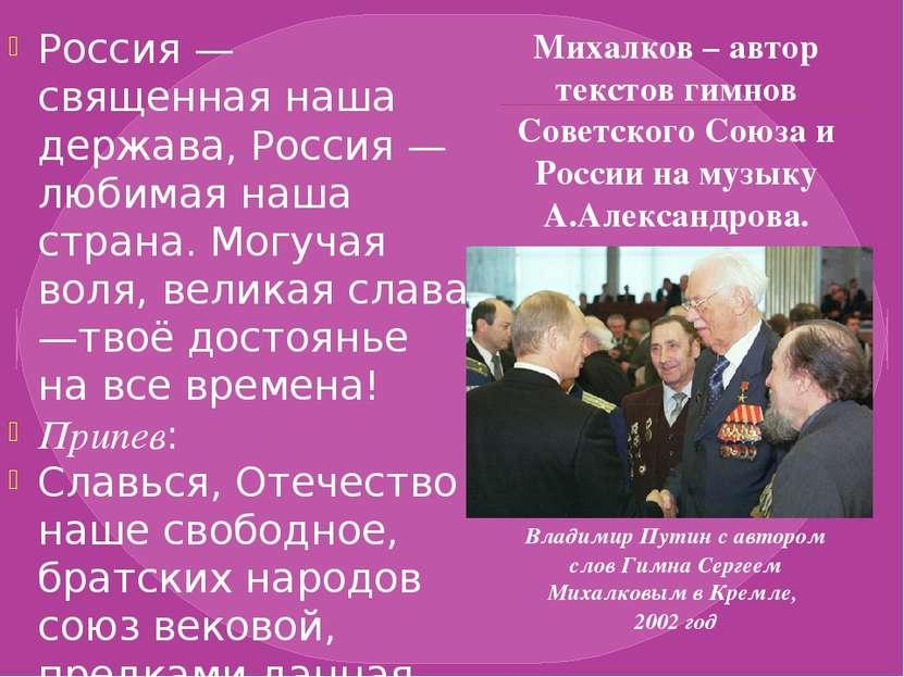 Россия — священная наша держава, Россия — любимая наша страна. Могучая воля, ...