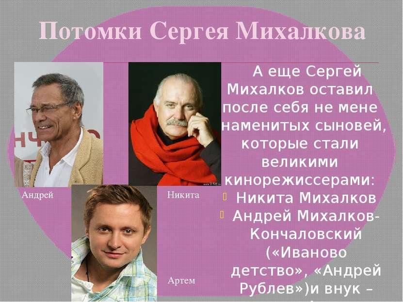 Потомки Сергея Михалкова А еще Сергей Михалков оставил после себя не мене зна...