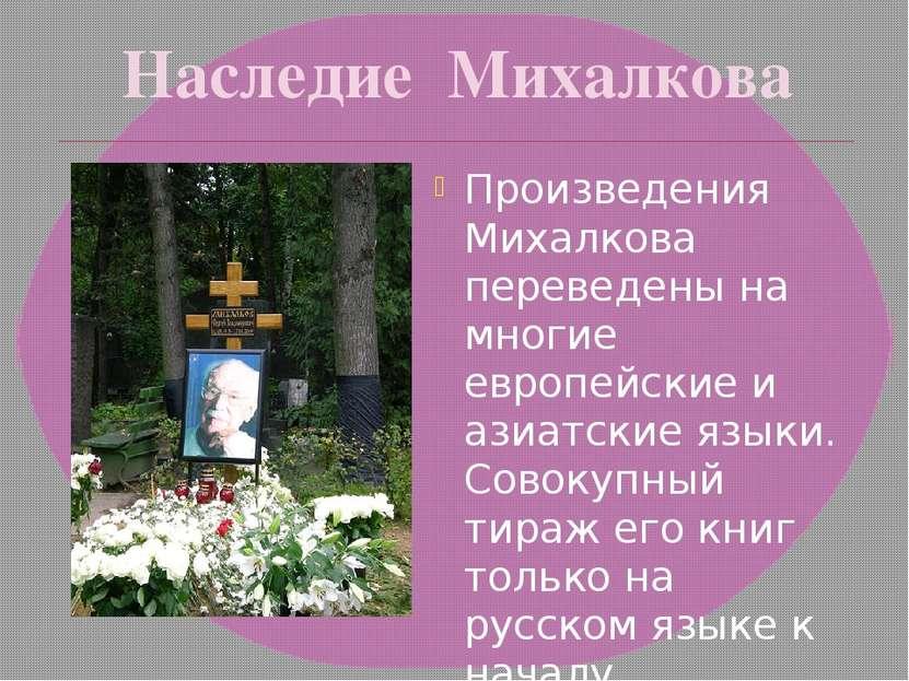 Наследие Михалкова Произведения Михалкова переведены на многие европейские и ...