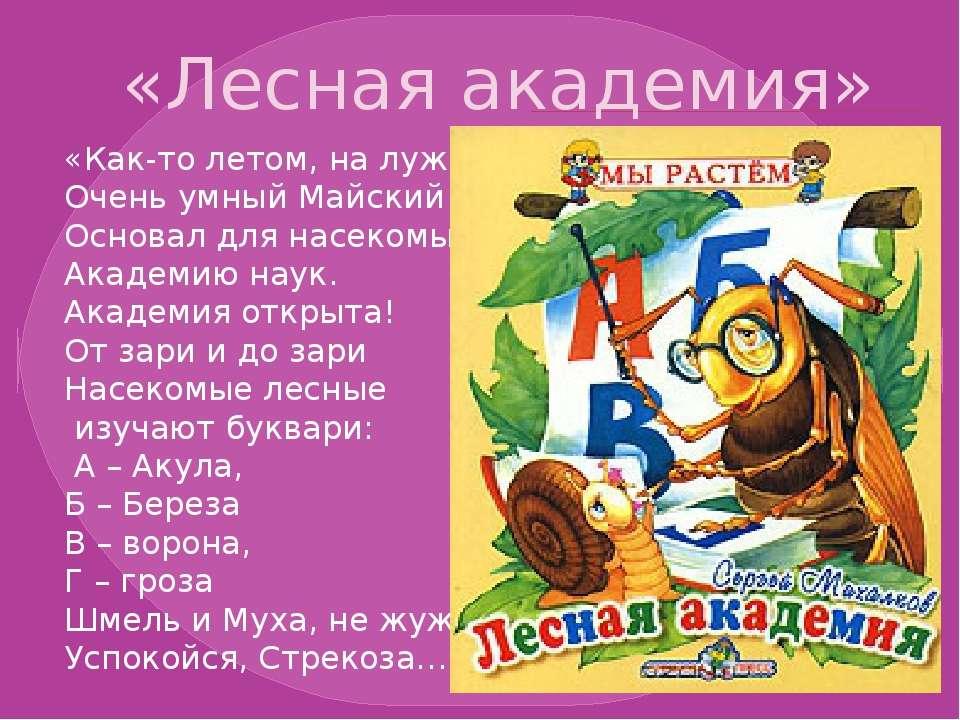 «Лесная академия» «Как-то летом, на лужайке, Очень умный Майский Жук Основал ...