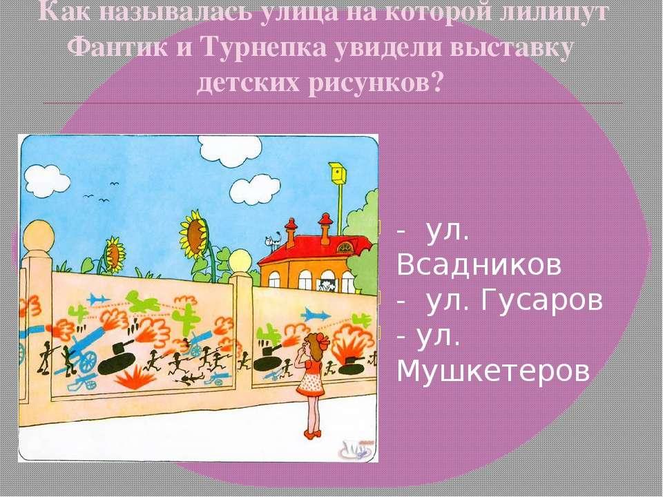 Как называлась улица на которой лилипут Фантик и Турнепка увидели выставку де...