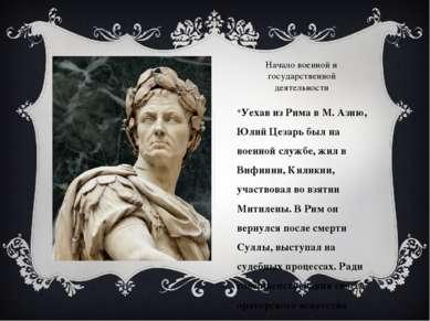 Начало военной и государственной деятельности Уехав из Рима в М. Азию, Юлий Ц...