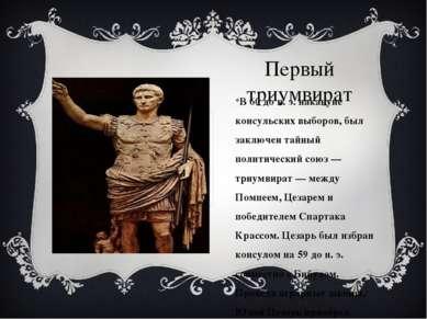 Первый триумвират В 60 до н. э. накануне консульских выборов, был заключен та...