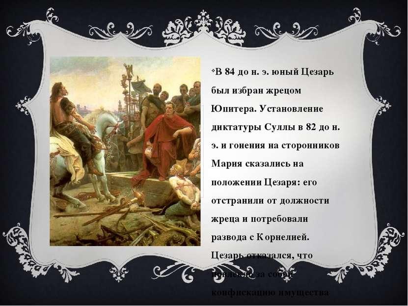 В 84 до н. э. юный Цезарь был избран жрецом Юпитера. Установление диктатуры С...