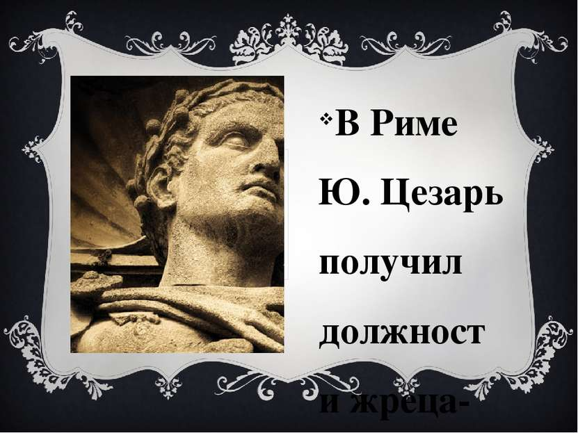 В Риме Ю. Цезарь получил должности жреца-понтифика и военного трибуна, а с 68...
