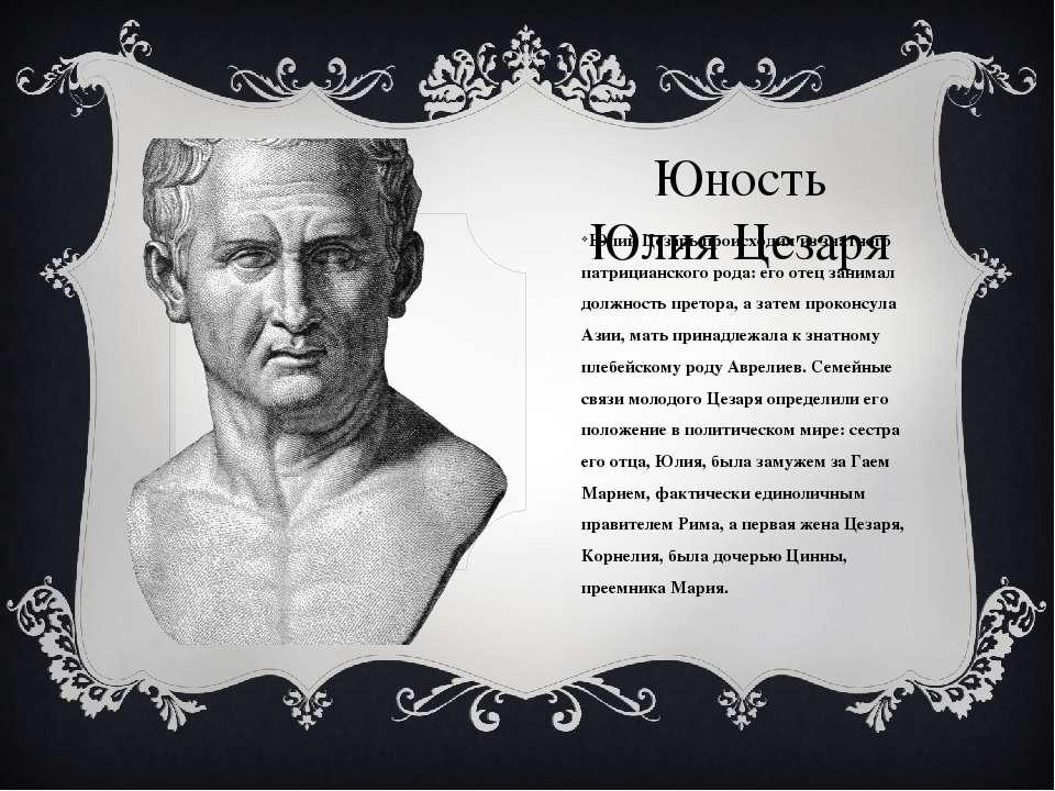 Юность Юлия Цезаря Юлий Цезарь происходил из знатного патрицианского рода: ег...