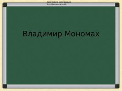 Владимир Мономах Биографии полководцев http://prezentacija.biz/