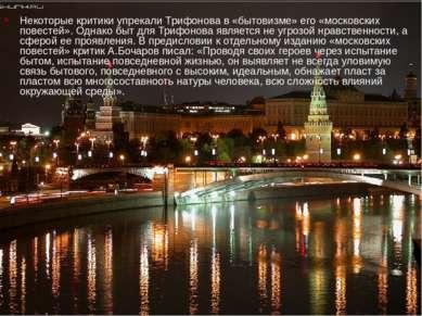 Некоторые критики упрекали Трифонова в «бытовизме» его «московских повестей»....