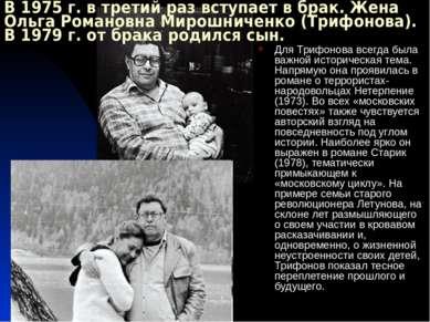 В 1975 г. в третий раз вступает в брак. Жена Ольга Романовна Мирошниченко (Тр...
