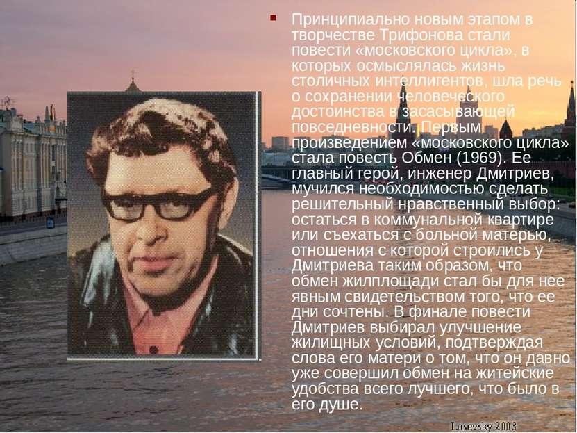 Принципиально новым этапом в творчестве Трифонова стали повести «московского ...