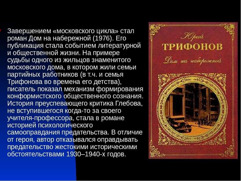 Завершением «московского цикла» стал роман Дом на набережной (1976). Его публ...