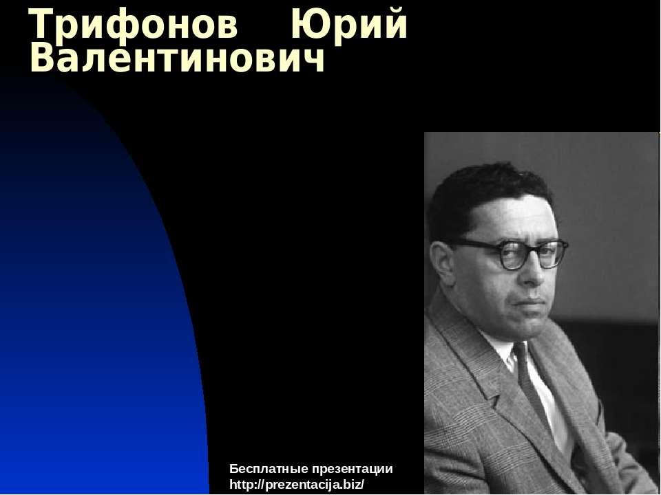 Трифонов Юрий Валентинович Бесплатные презентации http://prezentacija.biz/