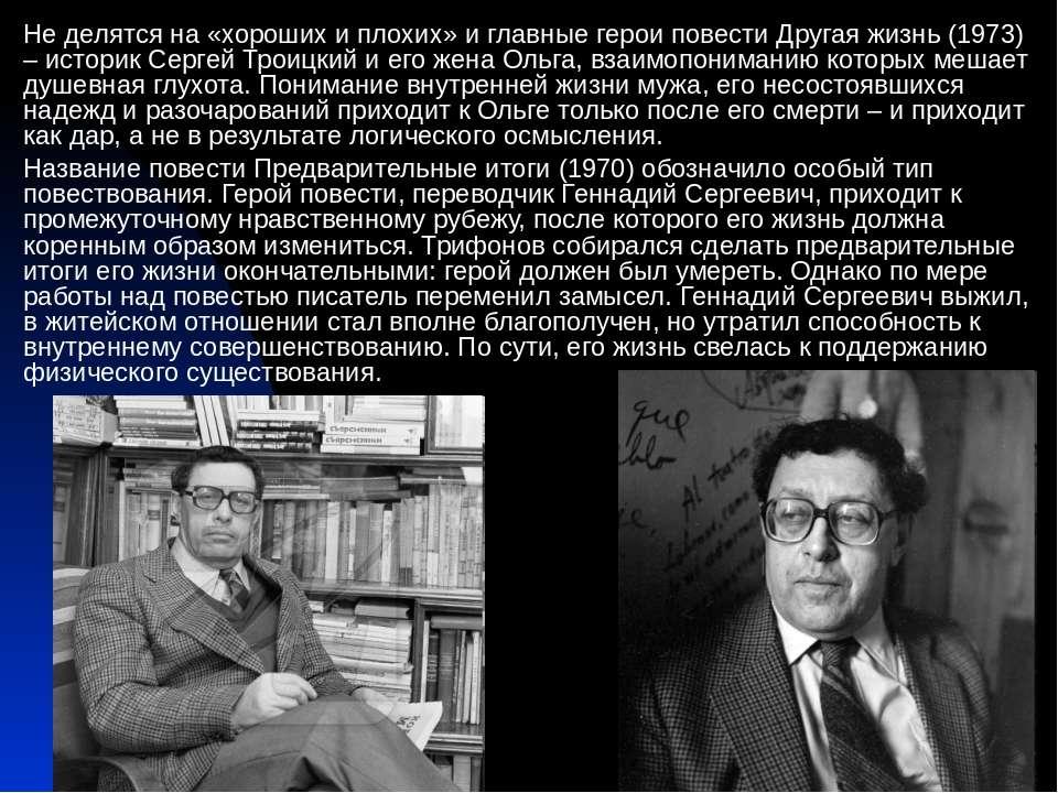 Не делятся на «хороших и плохих» и главные герои повести Другая жизнь (1973) ...