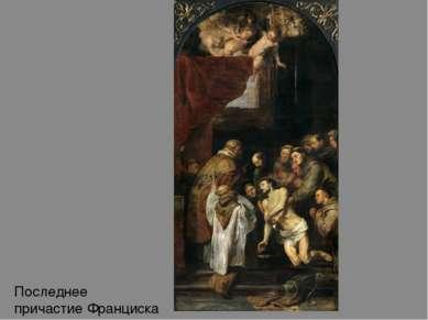 Последнее причастие Франциска Ассизского.