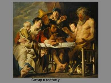 Сатир в гостях у крестьянина