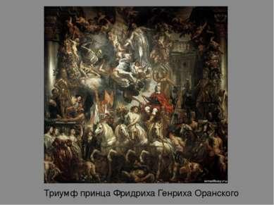 Триумф принца Фридриха Генриха Оранского