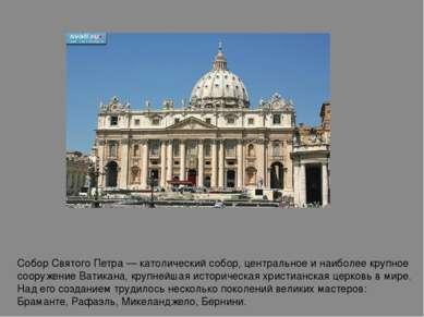Собор Святого Петра — католический собор, центральное и наиболее крупное соор...