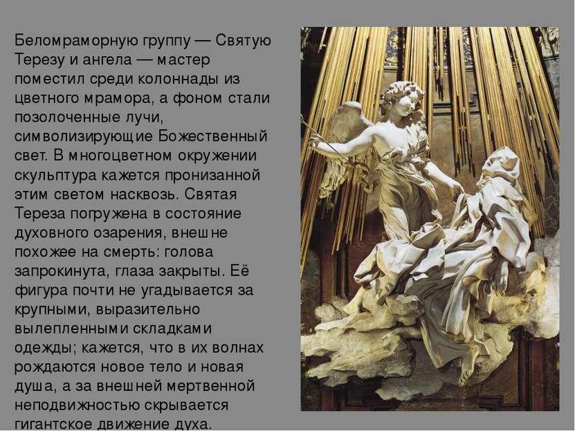 Беломраморную группу — Святую Терезу и ангела — мастер поместил среди колонна...