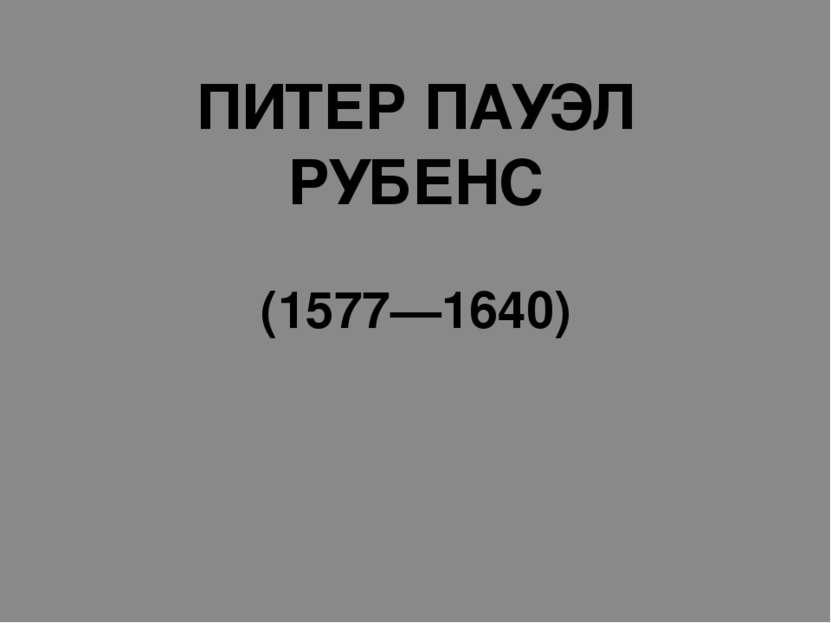 ПИТЕР ПАУЭЛ РУБЕНС (1577—1640)