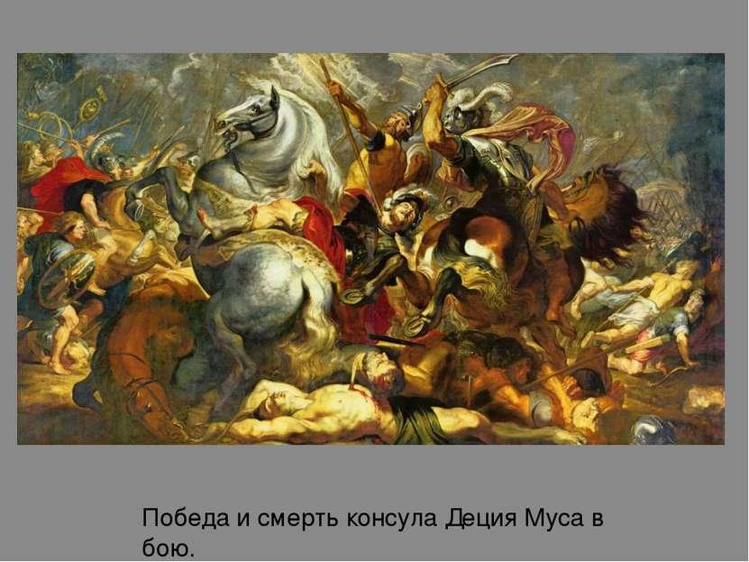 Победа и смерть консула Деция Муса в бою.