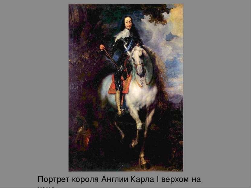 Портрет короля Англии Карла I верхом на коне