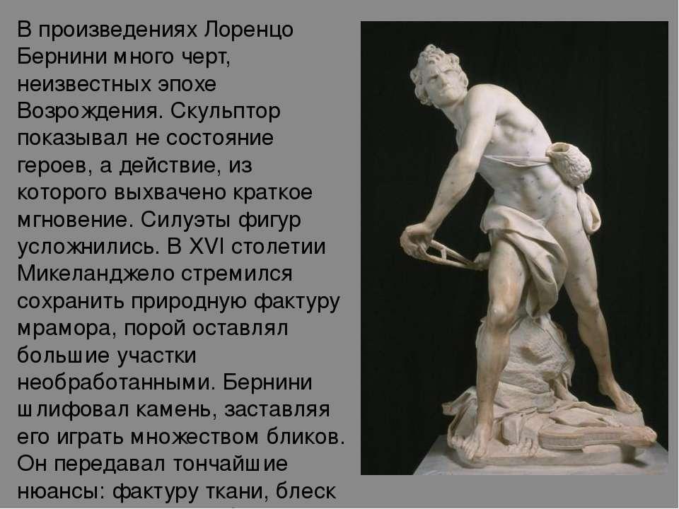 В произведениях Лоренцо Бернини много черт, неизвестных эпохе Возрождения. Ск...
