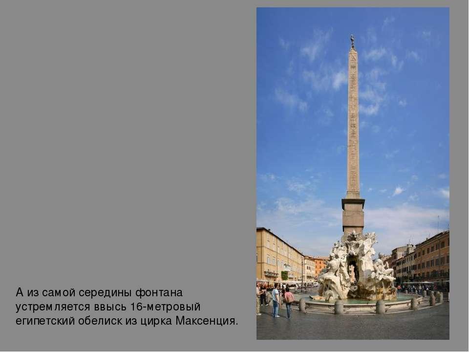 А из самой середины фонтана устремляется ввысь 16-метровый египетский обелиск...