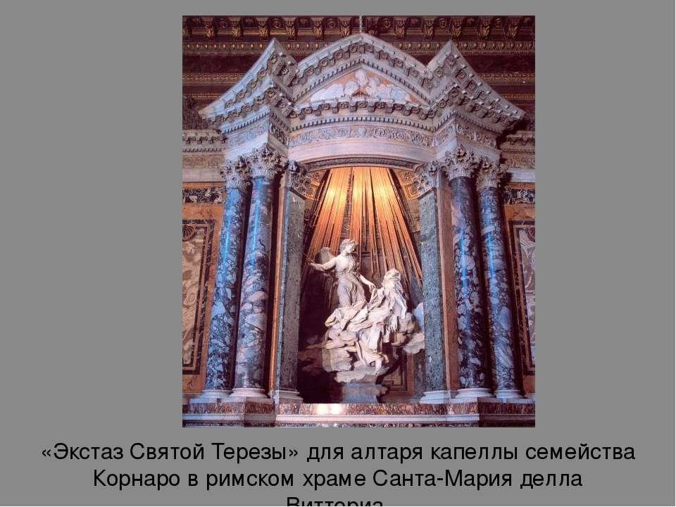 «Экстаз Святой Терезы» для алтаря капеллы семейства Корнаро в римском храме С...