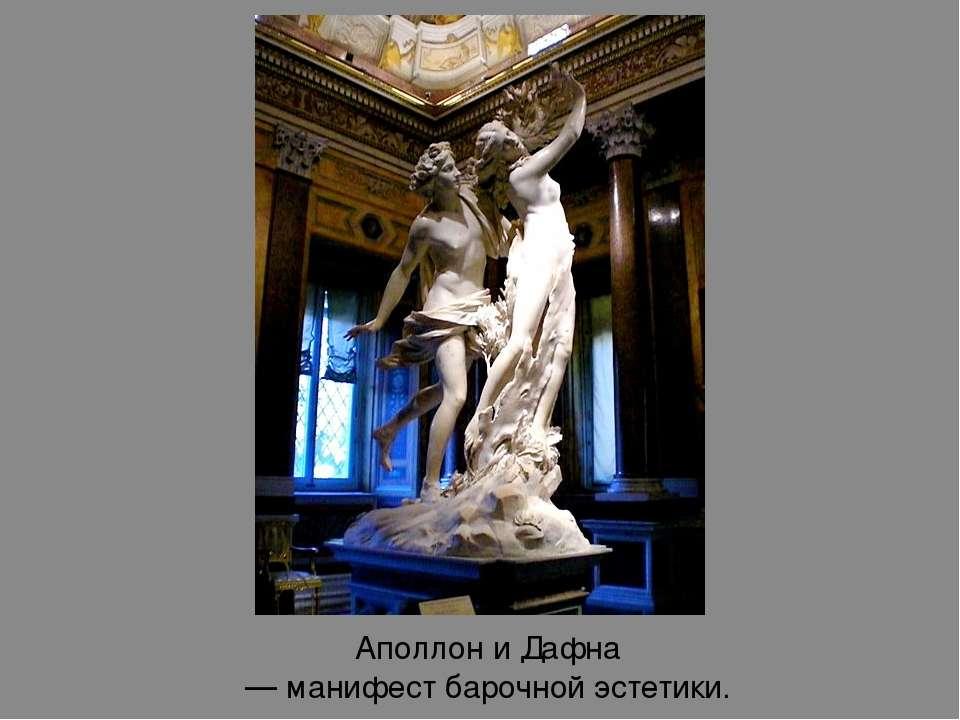 Аполлон и Дафна — манифест барочной эстетики.