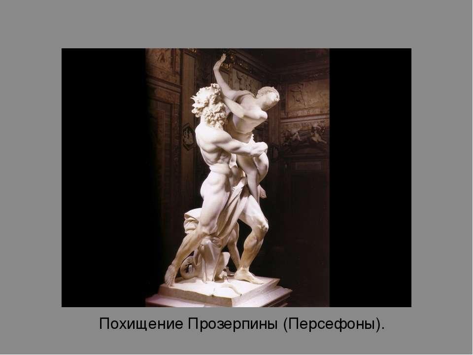 Похищение Прозерпины (Персефоны).