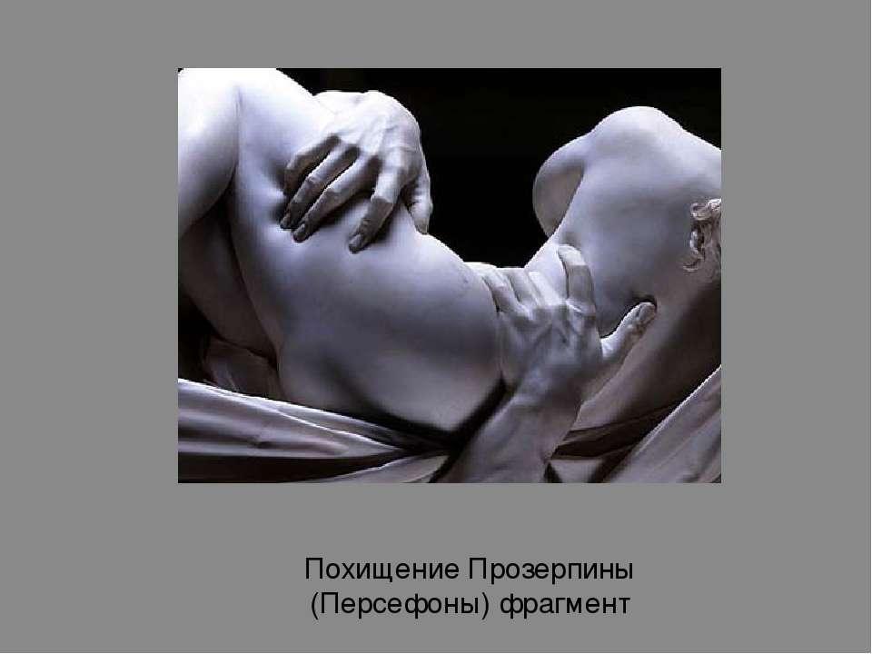 Похищение Прозерпины (Персефоны) фрагмент