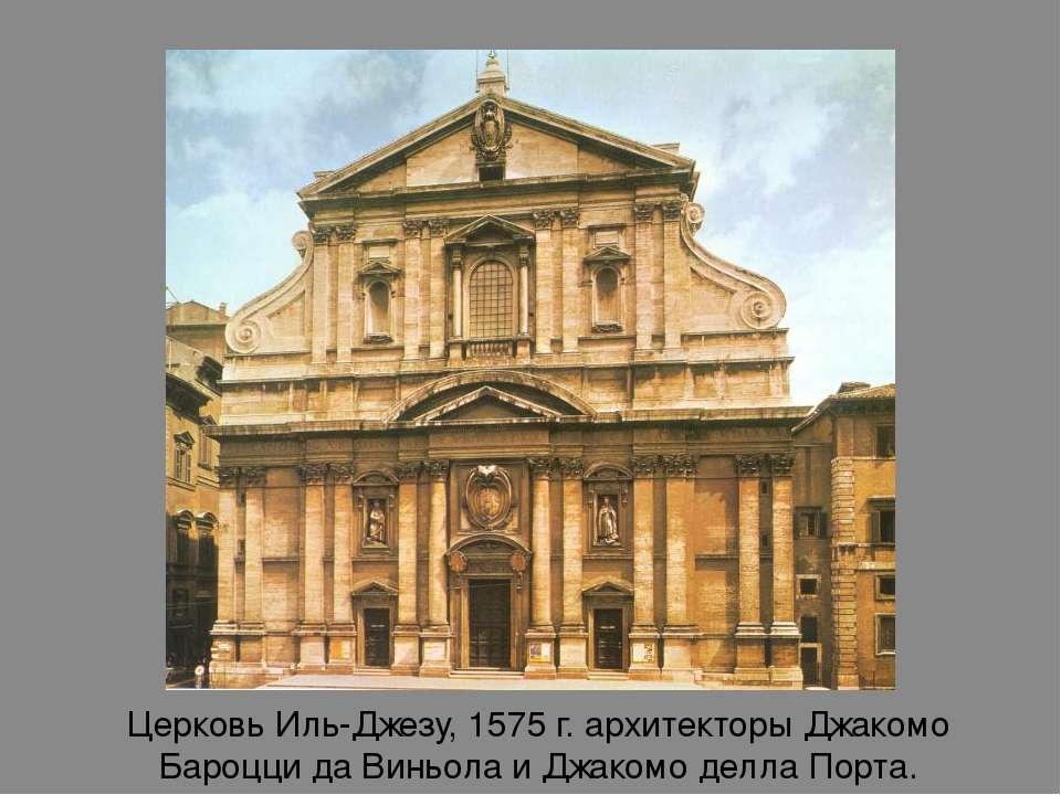 Церковь Иль-Джезу, 1575 г. архитекторы Джакомо Бароцци да Виньола и Джакомо д...