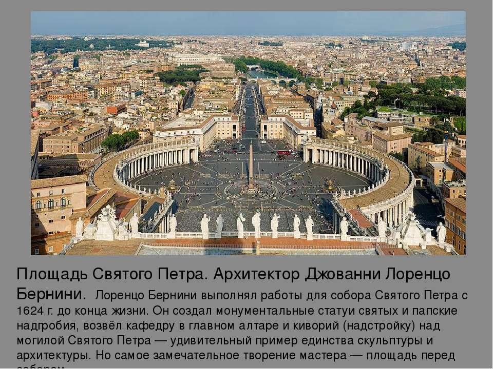 Площадь Святого Петра. Архитектор Джованни Лоренцо Бернини. Лоренцо Бернини в...