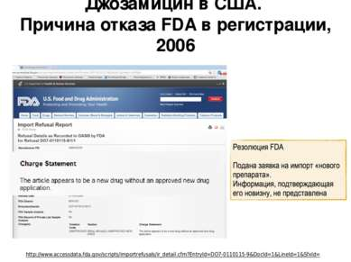 Джозамицин в США. Причина отказа FDA в регистрации, 2006 http://www.accessdat...