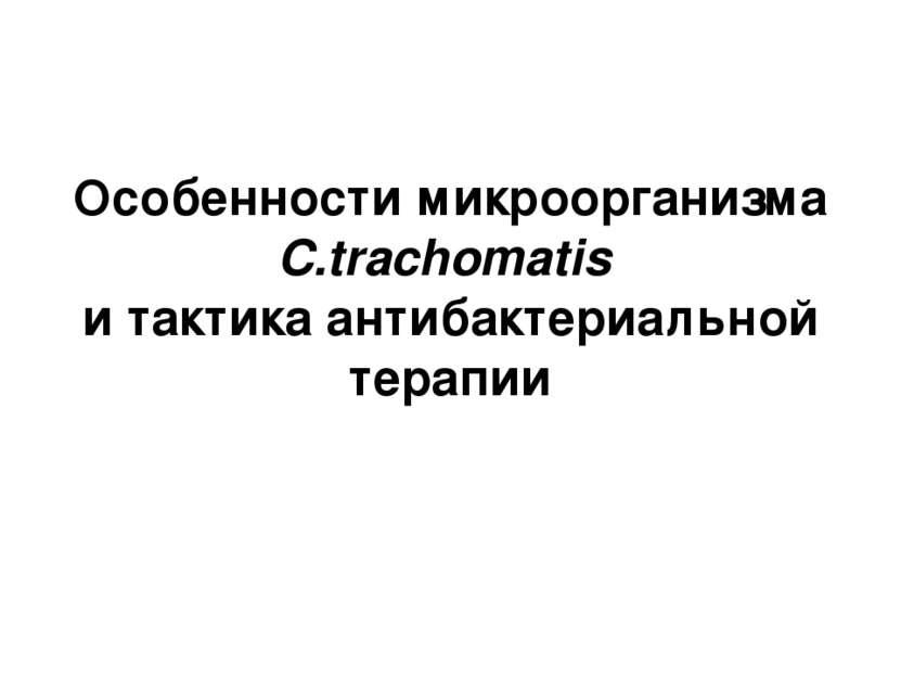 Особенности микроорганизма C.trachomatis и тактика антибактериальной терапии