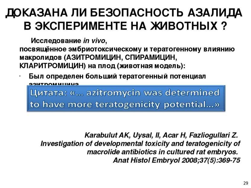 Исследование in vivo, посвящённое эмбриотоксическому и тератогенному влиянию ...