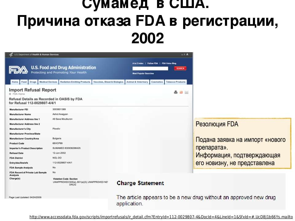 Сумамед в США. Причина отказа FDA в регистрации, 2002 http://www.accessdata.f...